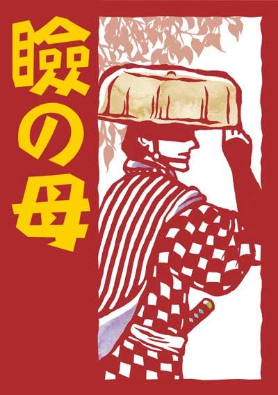 12月14日(土)、15日(日) 明治座アートクリエート特別公演「瞼の母」、開催迫る