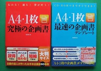 【3月12日(水)19:00~ 東京・渋谷】シニア起業には不可欠な企画書が簡単に作成できる 日本一安く充実した内容の企画書作成講座