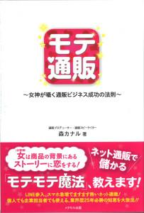 3月5日(水)10:00~ 「モテ通販」出版記念! シニア通販で成功するノウハウがいっぱい      「シニアマーケット徹底攻略セミナー」