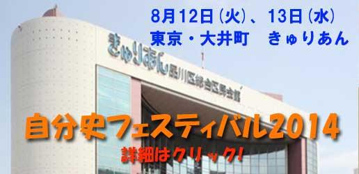 8月12日、13日の2日間、東京・大井町の「きゅりあん」で「自分史フェスティバル2014」を開催します(自分史担当 研究委員 高橋誠)