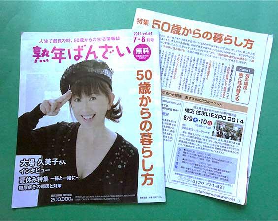 「埼玉住まいEXPO」での日本元気シニア総研講演内容が「熟年ばんざい」に紹介