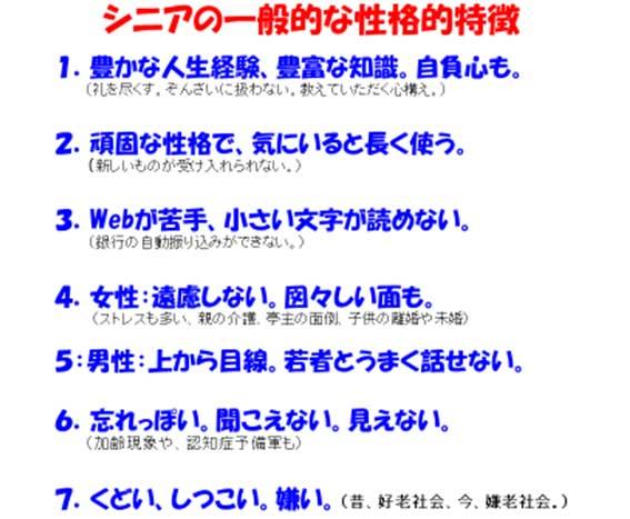 シニアの性格と男女の違い、ジージとバーバはこんなに違う(元気シニア時代への提言 39号 2014年7月号)(日本元気シニア総研 代表 富田眞司)