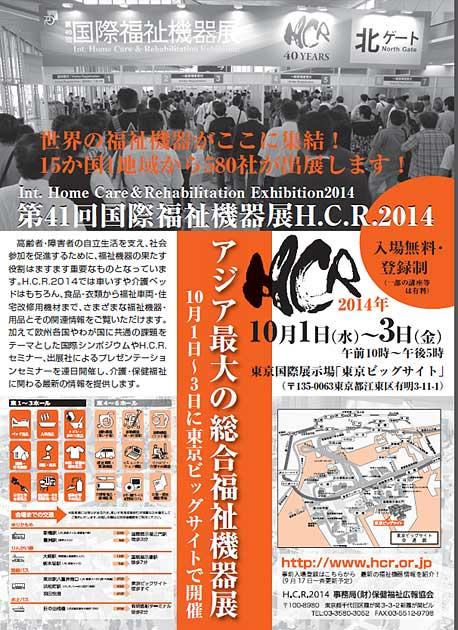 【10月1日-3日 東京】第41回H.C.R.2014 国際福祉機器展 東京ビッグサイトで開催