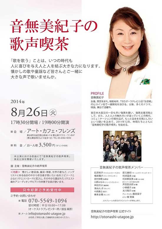 【8月26日(火) 19時 東京・恵比寿】音無美紀子の歌声喫茶