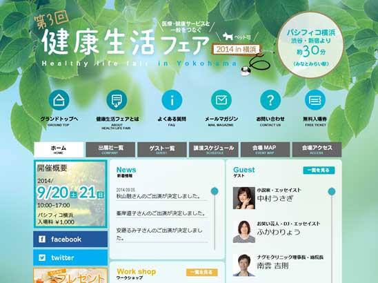 【9月20日、21日 横浜】健康生活フェアに日本元気シニア総研が協賛出展