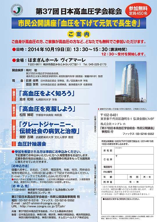 【10月19日(日) 横浜】「血圧を下げて元気で長生き」第37回日本高血圧学会総会