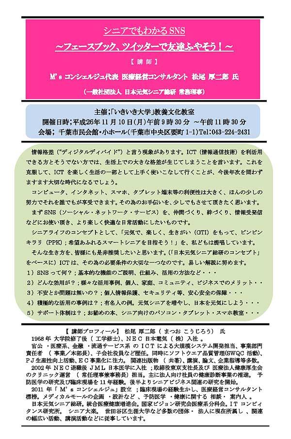 【11月10日(月) 千葉】シニアでもわかるSNS~フェースブック、ツイッターで友達ふやそう!
