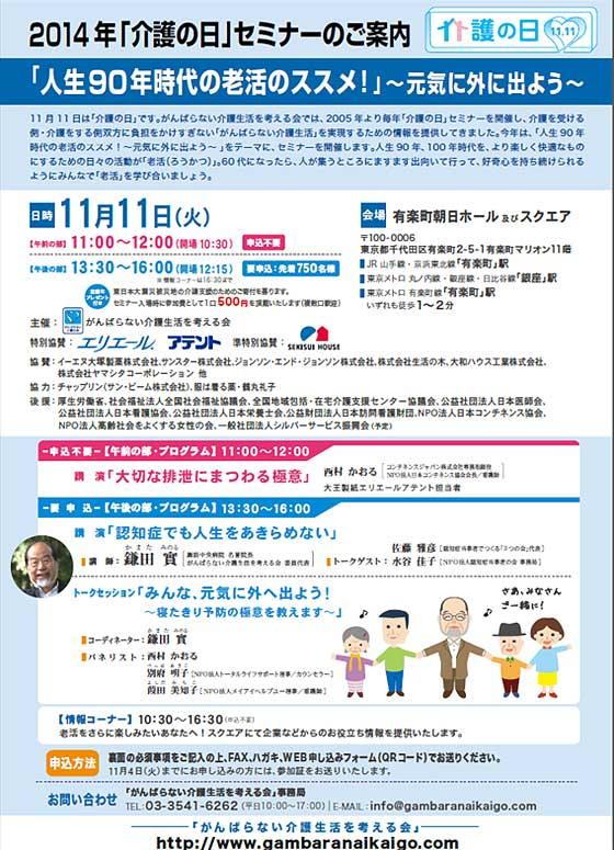 【11月11日 東京・有楽町】11月11日は介護の日 2014年『介護の日』セミナーを開催します「人生90年時代の老活のススメ! ~元気に外に出よう~」参加者募集