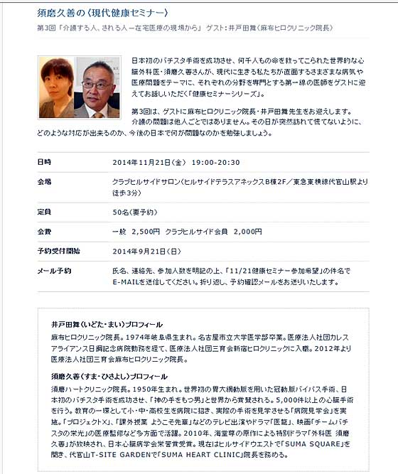 【11月21日(金) 東京・代官山】須磨久善の〈現代健康セミナー〉第3回