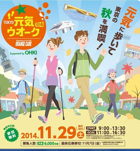 【11月29日(土) 東京】「TOKYO元気ウオーク2014」