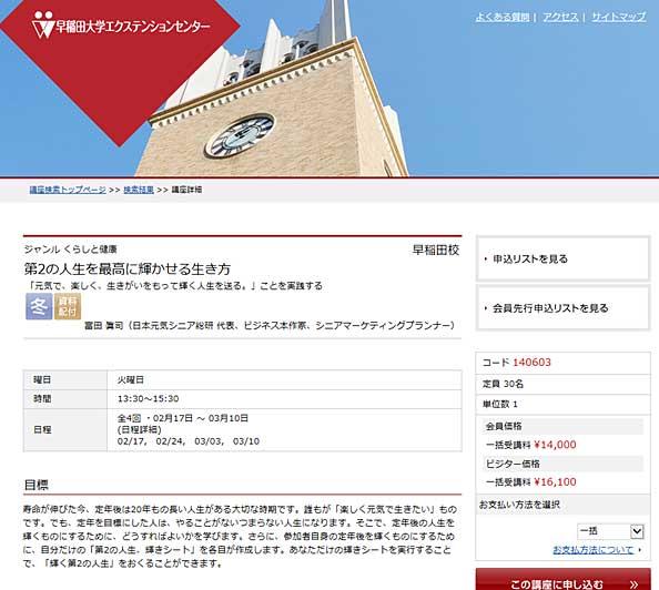 【2月17日~3月10日 全4回 東京】早稲田大学エクステンションセンターの「オープンカレッジ」で富田眞司が講演