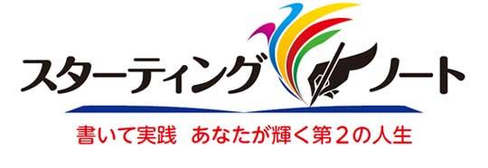 書いて実践、あなたが輝く第2の人生「スターティングノート」日本元気シニア総研が開発しました スターティングノートレポート第1回