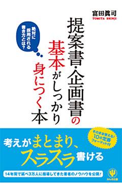 【2月25日 東京・新宿】富田眞司執筆新刊本「提案書・企画書の基本がしっかり身につく本」の発売と出版記念&「企画パーティ」復活祭開催のお知らせ