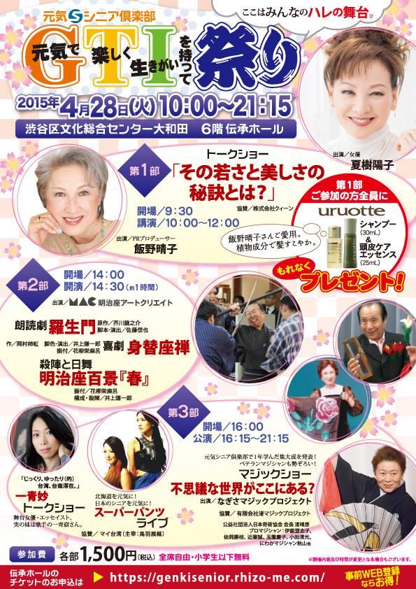 【4月28日(火) 10時~ 東京・渋谷】「元気シニア倶楽部GTI祭り」開催