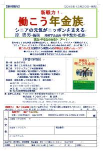 「新戦略! 働こう 年金族」書籍紹介