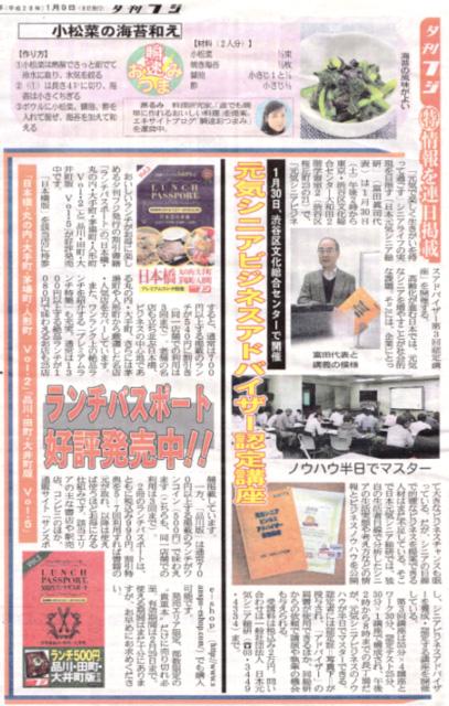 元気シニアビジネスアドバイザー認定講座1月8日夕刊フジに掲載される