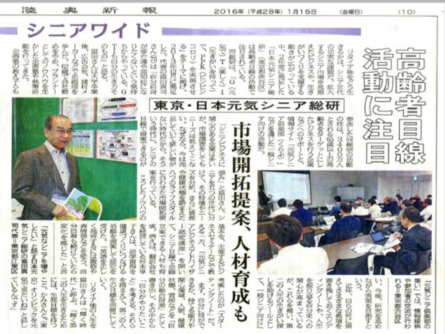 日本元気シニア総研活動が陸奥新報の1月15日に大きく掲載される