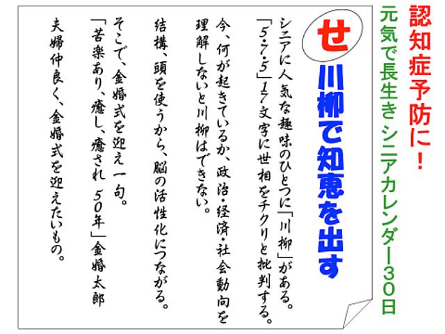 認知症予防に! 元気で長生き シニアカレンダー30日第14回「『せ』:川柳で知恵を出す」