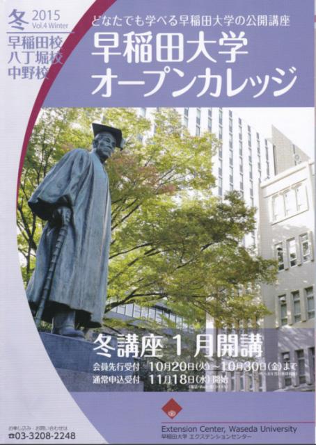 2月16日から早稲田大学オープンカレッジで 「あなたが輝く「生涯、現役人生デビュー講座」富田眞司が講義