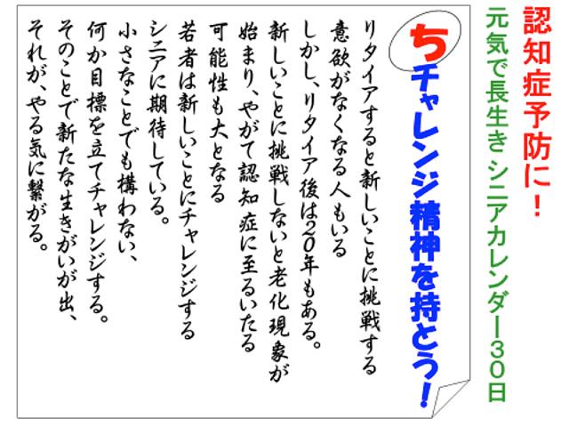 ●認知症予防に! 元気で長生き シニアカレンダー30日 第17回「『ち』チャレンジ精神を持とう!」