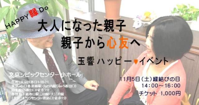 11月5日(土)「大人になった親子 親子から心友へ」文京シビックセンター