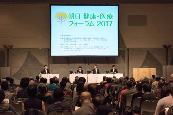 シニアビジネス探訪 第22回 運動と健康 「朝日 健康・医療フォーラム 2017」