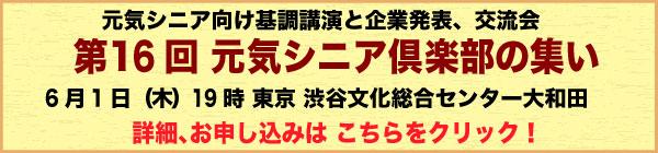 2017年6月1日元気シニア倶楽部の集い