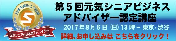 【8月6日(日) 東京】第5回元気シニアビジネスアドバイザー認定講座開催のお知らせ