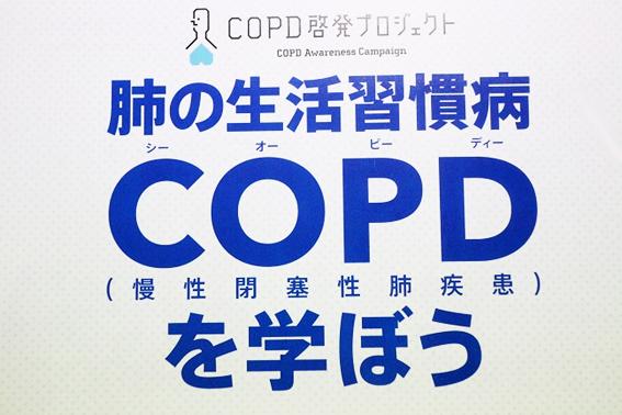 シニア・ビジネス探訪 第41回  COPDを御存じですか? (肺年齢測定体験)