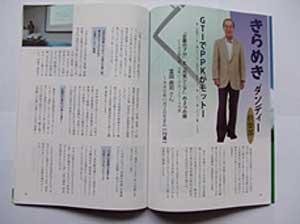 tomita-mag02