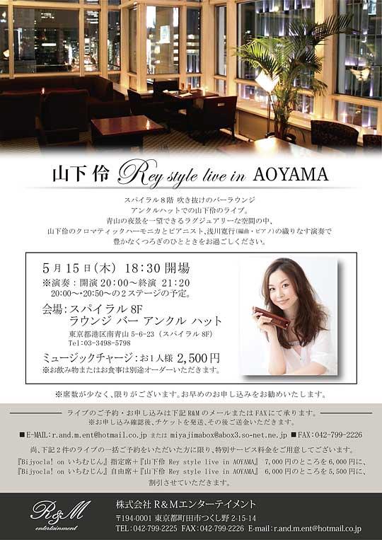 1403yamashita1