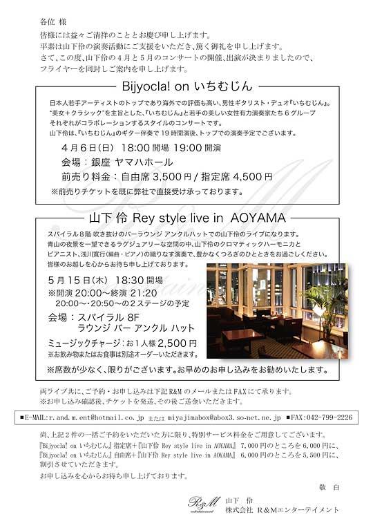 1403yamashita2
