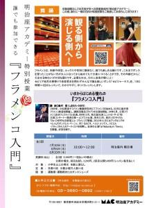 1407meijiza-furamenko