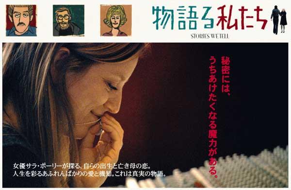 映画「物語る私たち」公式サイト http://monogataru-movie.com/