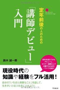 1411suzuki-book1