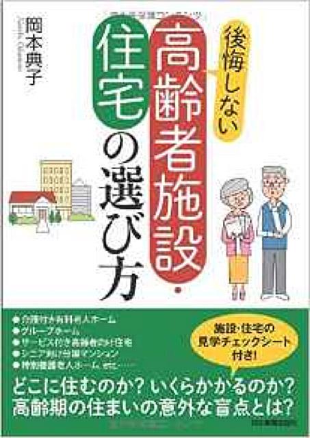 後悔しない高齢者施設住宅の選び方