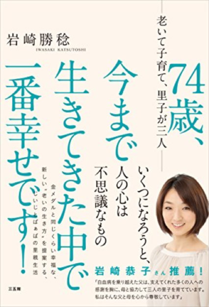 (株式会社三五館、本体1200円+税)