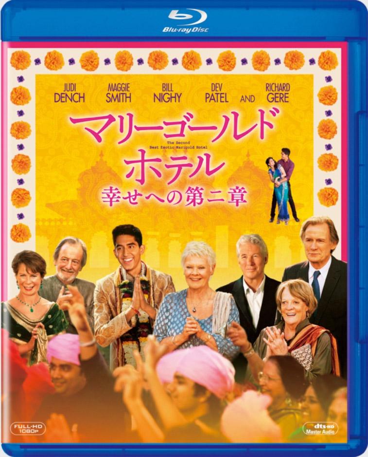 マリーゴールド・ホテル 幸せへの第二章 ブルーレイ発売中 ¥1,905+税 20世紀フォックス ホーム エンターテイメント